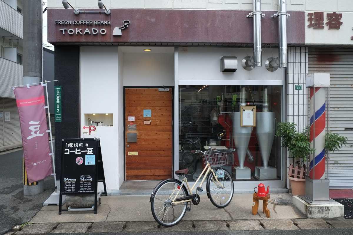 豆香洞コーヒー 白木原店
